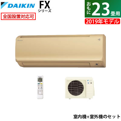 【返品OK!条件付】ダイキン 23畳用 7.1kW 200V エアコン ダイキン FXシリーズ 2019年モデル S71WTFXV-C-SET ベージュ F71WTFXV-C + R71WFXV【KK9N0D18P】【260サイズ】