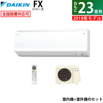 【返品OK!条件付】ダイキン 23畳用 7.1kW 200V エアコン ダイキン FXシリーズ 2019年モデル S71WTFXV-W-SET ホワイト F71WTFXV-W + R71WFXV【KK9N0D18P】【260サイズ】