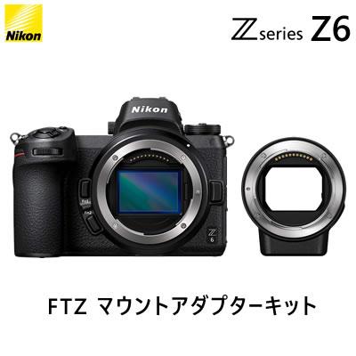 【キャッシュレス5%還元店】【返品OK!条件付】ニコン フルサイズミラーレスカメラ Z6 FTZ マウントアダプターキット Z6-FTZKIT【KK9N0D18P】【100サイズ】