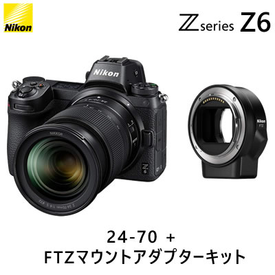 【キャッシュレス5%還元店】【返品OK!条件付】ニコン フルサイズミラーレスカメラ Z6 24-70 + FTZマウントアダプターキット Z6-LK24-70FTZ【KK9N0D18P】【100サイズ】