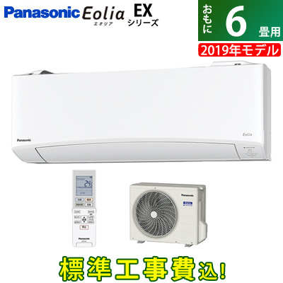 【返品OK!条件付】【工事費込】パナソニック 6畳用 2.2kW エアコン エオリア EXシリーズ 2019年モデル CS-229CEX-W-SET ホワイト CS-229CEX-W-ko1【KK9N0D18P】【220サイズ】