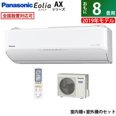 【返品OK!条件付】パナソニック 8畳用 2.5kW エアコン エオリア AXシリーズ 2019年モデル CS-259CAX-W-SET クリスタルホワイト CS-259CAX-W + CU-259CAX【KK9N0D18P】【220サイズ】