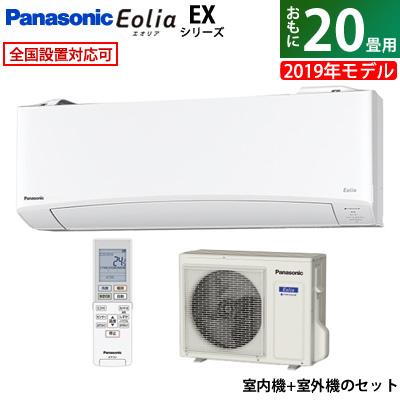 【返品OK!条件付】パナソニック 20畳用 6.3kW 200V エアコン エオリア EXシリーズ 2019年モデル CS-639CEX2-W-SET クリスタルホワイト CS-639CEX2-W + CU-639CEX2【KK9N0D18P】【260サイズ】