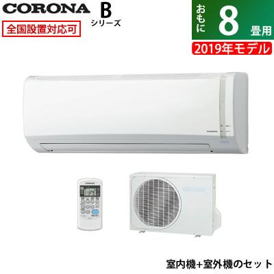 【返品OK!条件付】コロナ 8畳用 2.5kW エアコン Bシリーズ 2019年モデル CSH-B2519R-W-SET ホワイト CSH-B2519R-W+COH-B2519R【KK9N0D18P】【220サイズ】