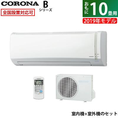 【返品OK!条件付】コロナ 10畳用 2.8kW エアコン Bシリーズ 2019年モデル CSH-B2819R-W-SET ホワイト CSH-B2819R-W+COH-B2819R【KK9N0D18P】【220サイズ】