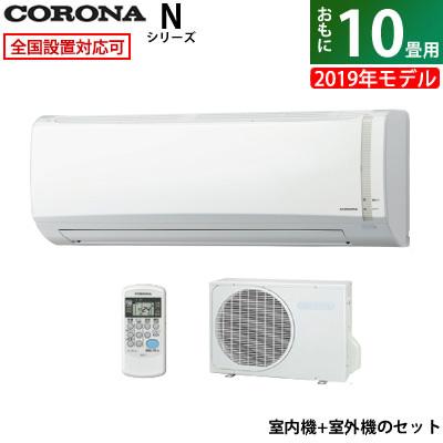 【返品OK!条件付】コロナ 10畳用 2.8kW エアコン Nシリーズ 2019年モデル CSH-N2819R-W-SET ホワイト CSH-N2819R-W+COH-N2819R【KK9N0D18P】【220サイズ】