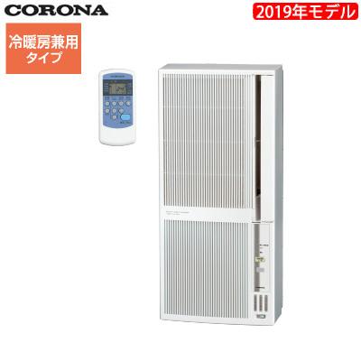 【返品OK!条件付】コロナ 4.5~7畳 冷暖房兼用 窓用エアコン ウインドエアコン 2019年モデル CWH-A1819-WS シェルホワイト【KK9N0D18P】【200サイズ】