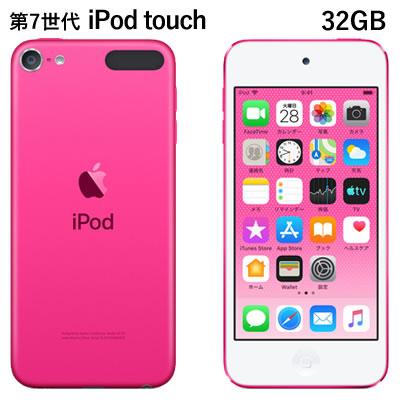 【返品OK!条件付】アップル 第7世代 iPod touch MVHR2J/A 32GB ピンク MVHR2JA Apple アイポッド タッチ【KK9N0D18P】【60サイズ】