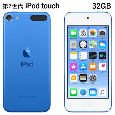 【キャッシュレス5%還元店】【返品OK!条件付】アップル 第7世代 iPod touch MVHU2J/A 32GB ブルー MVHU2JA Apple アイポッド タッチ【KK9N0D18P】【60サイズ】