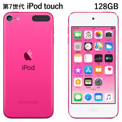 【キャッシュレス5%還元店】【返品OK!条件付】アップル 第7世代 iPod touch MVHY2J/A 128GB ピンクMVHY2JA Apple アイポッド タッチ【KK9N0D18P】【60サイズ】