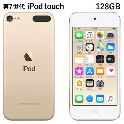 【キャッシュレス5%還元店】【返品OK!条件付】アップル 第7世代 iPod touch MVJ22J/A 128GB ゴールドMVJ22JA Apple アイポッド タッチ【KK9N0D18P】【60サイズ】