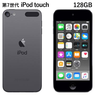 【キャッシュレス5%還元店】【返品OK!条件付】アップル 第7世代 iPod touch MVJ62J/A 128GB スペースグレイMVJ62JA Apple アイポッド タッチ【KK9N0D18P】【60サイズ】