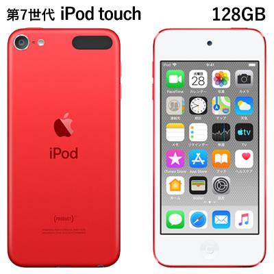 【安心の30日以内返品OK!条件付】 【キャッシュレス5%還元店】【返品OK!条件付】アップル 第7世代 iPod touch MVJ72J/A 128GB レッドMVJ72JA Apple アイポッド タッチ【KK9N0D18P】【60サイズ】