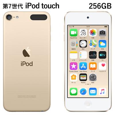 【返品OK!条件付】アップル 第7世代 iPod touch MVJ92J/A 256GB ゴールドMVJ92JA Apple アイポッド タッチ【KK9N0D18P】【60サイズ】