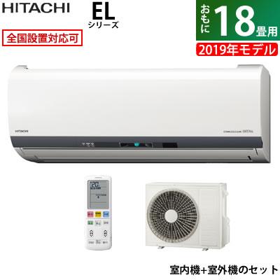 【返品OK!条件付】日立 18畳用 5.6kW 200V エアコン 白くまくん ELシリーズ 2019年モデル RAS-EL56J2-W-SET スターホワイト RAS-EL56J2-W + RAC-EL56J2【KK9N0D18P】【260サイズ】