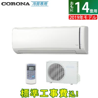 【返品OK!条件付】【工事費込】コロナ 14畳用 4.0kW エアコン 冷房専用シリーズ 2019年モデル RC-V4019R-W-SET ホワイト RC-V4019R-W-ko2【KK9N0D18P】【240サイズ】