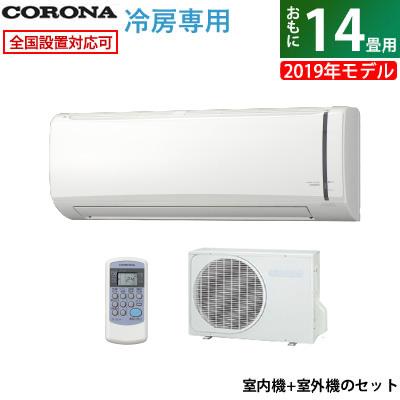 【返品OK!条件付】コロナ 14畳用 4.0kW エアコン 冷房専用シリーズ 2019年モデル RC-V4019R-W-SET ホワイト RC-V4019R-W+RO-V4019R【KK9N0D18P】【240サイズ】