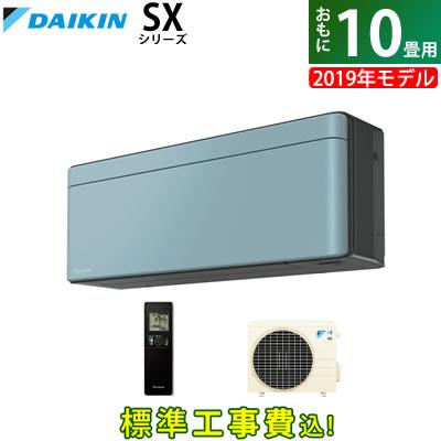 【返品OK SXシリーズ 2.8kW!条件付】【工事費込】ダイキン 10畳用 リソラ 2.8kW エアコン risora リソラ SXシリーズ 2019年モデル S28WTSXS-A-SET ソライロ 受注生産パネル S28WTSXS-A-ko1【KK9N0D18P】【220サイズ】, ホウフシ:83cf4cd8 --- sunward.msk.ru