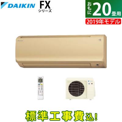 【ポイント最大43倍!~4/16(火)1:59迄※要エントリー】【返品OK!条件付】【工事費込】ダイキン 20畳用 6.3kW 200V エアコン ダイキン FXシリーズ 2019年モデル S63WTFXP-C-SET ベージュ S63WTFXP-C-SET-ko3【KK9N0D18P】【260サイズ】