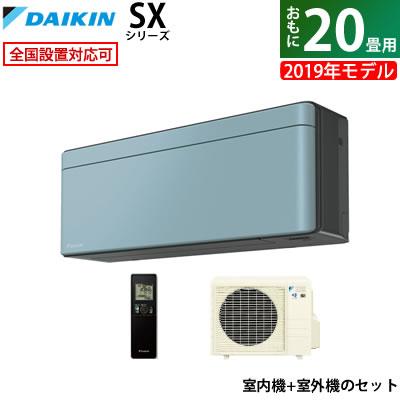 【返品OK!条件付】ダイキン 20畳用 6.3kW 200V エアコン risora リソラ SXシリーズ 2019年モデル S63WTSXP-A-SET ソライロ 受注生産パネル F63WTSXPK + R63WSXP【KK9N0D18P】【260サイズ】