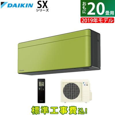 【返品OK!条件付】【工事費込】ダイキン 20畳用 6.3kW 200V エアコン risora リソラ SXシリーズ 2019年モデル S63WTSXP-L-SET オリーブグリーン 受注生産パネル S63WTSXP-L-ko3【KK9N0D18P】【260サイズ】