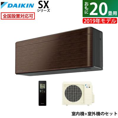 【ポイント最大44倍!~7/26(金)1:59迄※要エントリー】【返品OK!条件付】ダイキン 20畳用 6.3kW 200V エアコン risora リソラ SXシリーズ 2019年モデル S63WTSXP-M-SET ウォルナットブラウン F63WTSXP-M + R63WSXP【KK9N0D18P】【260サイズ】