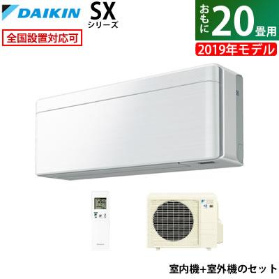 【ポイント最大44倍!~7/26(金)1:59迄※要エントリー】【返品OK!条件付】ダイキン 20畳用 6.3kW 200V エアコン risora リソラ SXシリーズ 2019年モデル S63WTSXP-W-SET ラインホワイト F63WTSXP-W + R63WSXP【KK9N0D18P】【260サイズ】