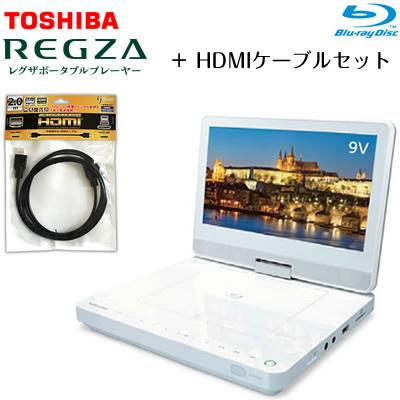 【返品OK!条件付】東芝 9V型 ポータブルブルーレイディスクプレーヤー レグザ SD-BP900S + HDMIケーブルセット SD-BP900S-HD20A-GJ20【KK9N0D18P】【60サイズ】