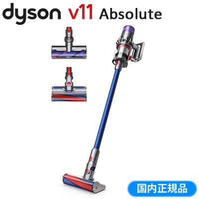 【返品OK!条件付】ダイソン SV14ABL Dyson V11 Absolute アブソリュート ニッケル/アイアン/ブルー 掃除機 コードレスクリーナー サイクロン式【KK9N0D18P】【180サイズ】