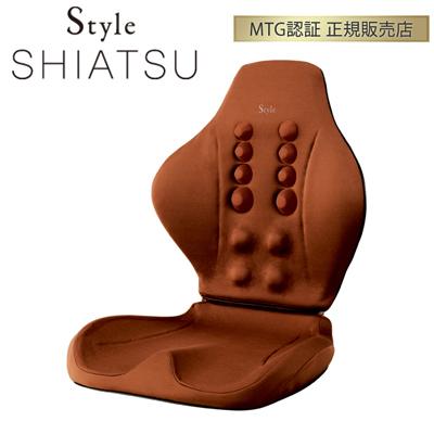 【キャッシュレス5%還元店】【返品OK!条件付】正規品 MTG 骨盤 姿勢ケア Style SHIATSU スタイルシアツ BS-SH2240F-B ブラウン 【KK9N0D18P】【120サイズ】