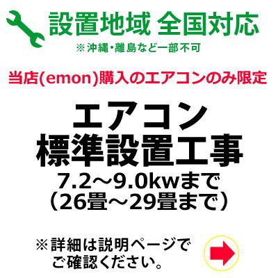 エアコン標準設置工事 7.2~9.0kwまで(26畳~29畳まで)【KK9N0D18P】