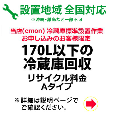 170L以下の冷蔵庫回収(リサイクル料金 Aタイプ)料金(※沖縄・離島など除く) 【KK9N0D18P】