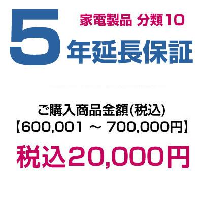 【分類10】emonご購入者様対象 延長保証のお申込み 600,001~700,000円 HOSYOU-NO105年間故障してもあんしん!メーカー保証から延長します