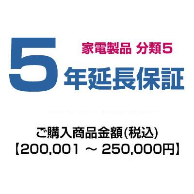 【分類5】emonご購入者様対象 延長保証のお申込み 200,001~250,000円 HOSYOU-NO55年間故障してもあんしん!メーカー保証から延長します