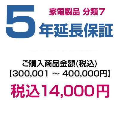 【分類7】emonご購入者様対象 延長保証のお申込み 300,001~400,000円 HOSYOU-NO75年間故障してもあんしん!メーカー保証から延長します