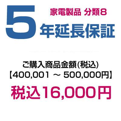 【分類8】emonご購入者様対象 延長保証のお申込み 400,001~500,000円 HOSYOU-NO85年間故障してもあんしん!メーカー保証から延長します