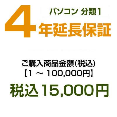 【パソコン分類1】emonご購入者様対象 延長保証のお申込み 1~100,000 HOSYOUP-NO14年間故障してもあんしん!メーカー保証から延長します