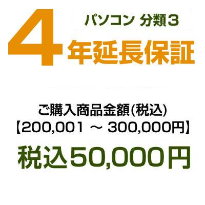 【パソコン分類3】emonご購入者様対象 延長保証のお申込み 200,001~300,000 HOSYOUP-NO34年間故障してもあんしん!メーカー保証から延長します