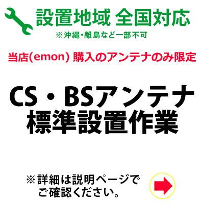 CS・BSアンテナのベランダ格子(たて手すり)標準設置工事取付の全国一律設置作業料金