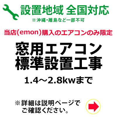 日本最大級の品揃え 割引も実施中 窓エアコン標準設置工事 窓用エアコン標準設置工事 1.4~2.8kwまで
