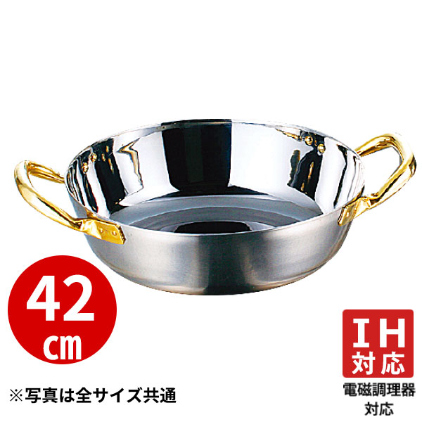 【送料無料】揚げ鍋 IH対応 _ ステンレス 電磁揚鍋 18042 42cm_天ぷら鍋 業務用