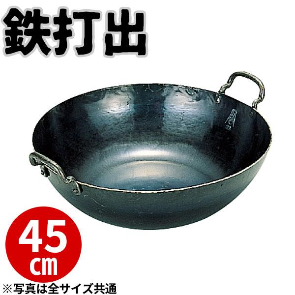【送料無料】天ぷら鍋 鉄 打出揚鍋 45cm_業務用