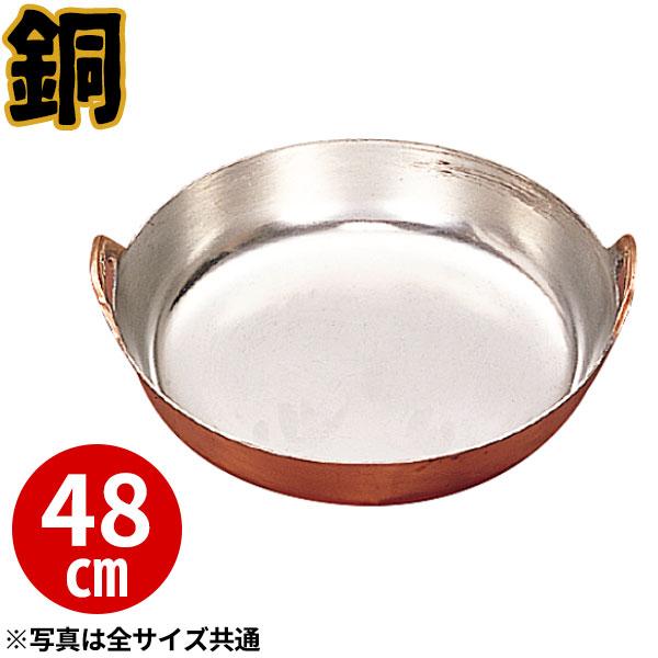 【送料無料】天ぷら鍋 銅 揚鍋 48cm _ プロ愛用 業務用 揚げ鍋 てんぷら鍋