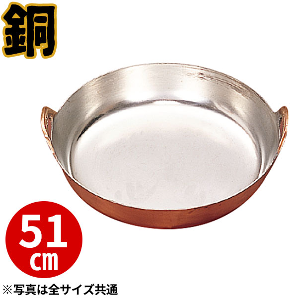 【送料無料】天ぷら鍋 銅 揚鍋 51cm _ プロ愛用 業務用 揚げ鍋 てんぷら鍋