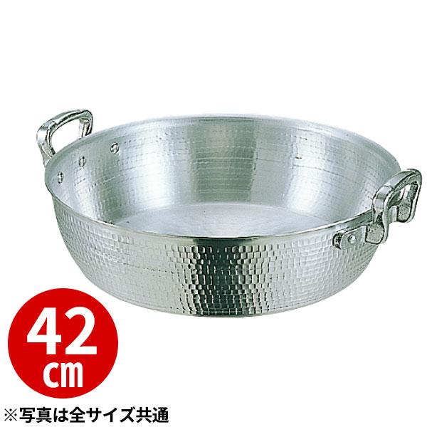 【送料無料】アルミ打出揚鍋 42cm_業務用