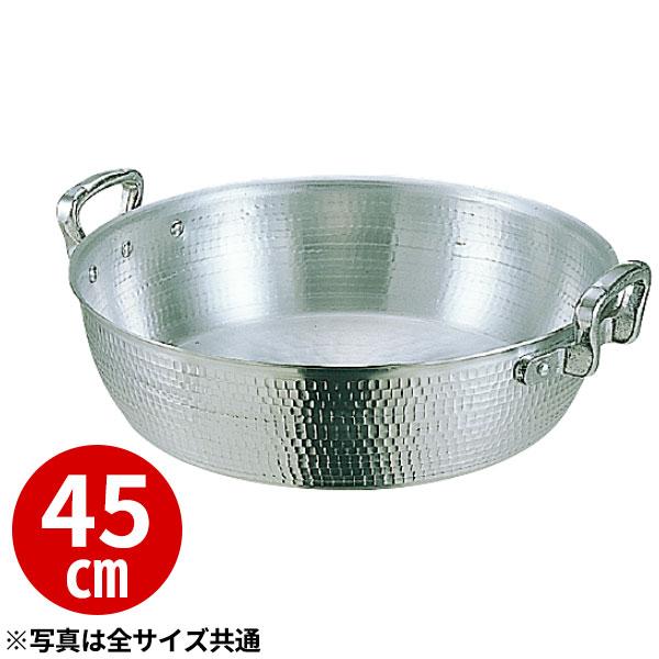 【送料無料】アルミ打出揚鍋 45cm_業務用 キャッシュレス 還元 キャッシュレス5%還元