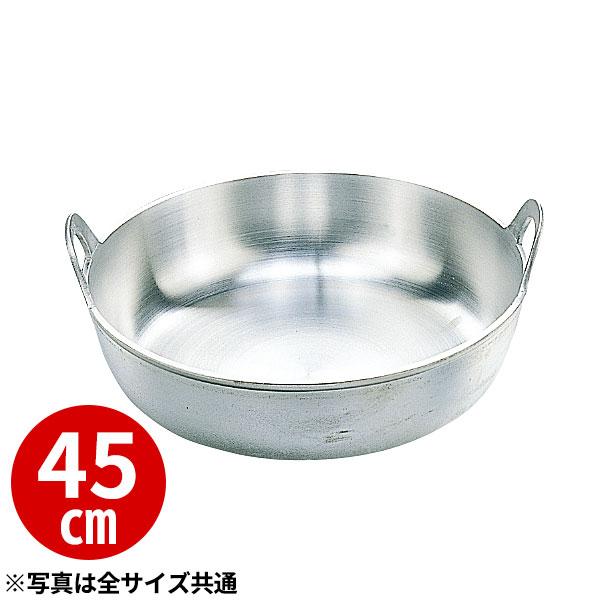 【送料無料】揚げ鍋 アルミ鋳物揚鍋 底丸 45cm_業務用