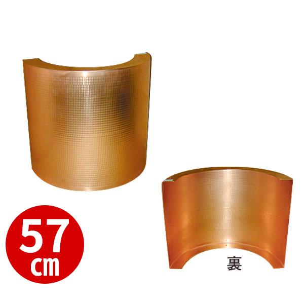 【送料無料】銅製 天ぷら鍋ガード 槌目入 57cm_業務用
