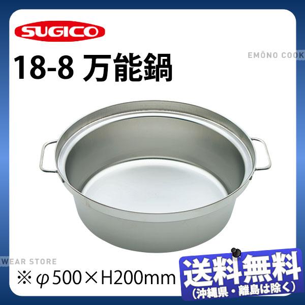 【送料無料】18-8万能鍋 TO-2027NS20_φ500×H200mm ステンレス 鍋 業務用