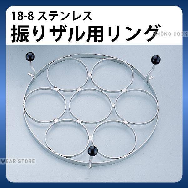 【送料無料】18-8 振りザル用リング TO-2027G